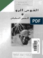 القوى الروحية و علم النفس التحليلى _ ريتشارد ويلهلم _ غوستاف يونغ.pdf