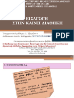 ΕΙΣΑΓΩΓΗ B Κ.Δ.-ΧΕΙΡΟΓΡΑΦΑ+ΕΥΑΓΓΕΛΙΟ