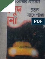 Mrittur Sathe Panja (Www.amarbooks.com)