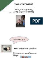 1. Προεκτάσεις των αρχών της Μεντελικής Κληρονομικότητας.pdf