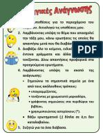 Στρατηγικές-ανάγνωσης(1)