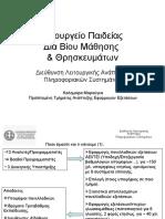 A14.ypoyrgeio parousiasi 300610