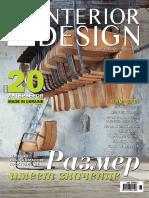 ID. Interior Design №12-1 (декабрь 2012 - январь 2013  Украина)
