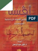 الافيستا.pdf