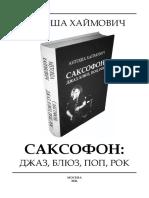 Antosha Haimovich - Saxophone- Jazz, Blues, Pop, Rock (2016).pdf