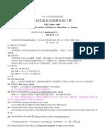 三相交流系统短路电流计算GBT 15544—1995.doc