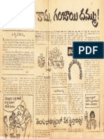 Critique on Tulasidalam