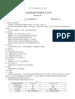 静态距离保护装置技术条件DL 479—92.doc