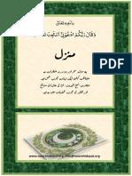 manzil-by-sheikh-ul-hadith-muhammad-zakariyya-r-a-urdu.pdf