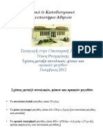 Theocarakis UoA Intro Eco Analysis Relationship Marginal Average_2012