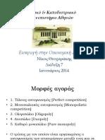 Theocarakis UoA Intro Eco Analysis 2014 Perfect Competition