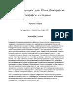Българската народност през XV век, Демографско и етнографско изследване - Христо Гандев (1989)