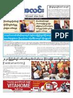 Myanma Alinn Daily_ 25 February  2017 Newpapers.pdf