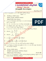 Jrinter Maths1b Model Paper 1 Tm