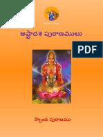 SkandaPuranamu.pdf