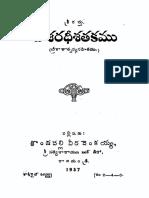 dhasharadhi-shatakamu