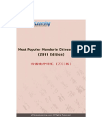 mostpopularmandarinchinesewords2011edition-110503035502-phpapp02.pdf