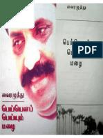 peiyenapeiyummazai-viramuthu_LQ.pdf