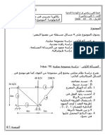 (2) بكالوريا تجريبي- موضوع 1 3 ت ر 07-08
