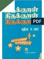 013.thirukuralputhiyaurai.pdf
