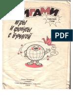 [Afonkin_Sergei]_Origami_Paper_Toys_and_Tricks.pdf
