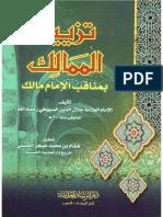مناقب Imam Malik Rh.