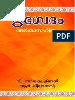 Yajur Veda Malayalam Pdf