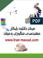 Paint and Coating Testing Manual (IRAN)
