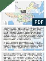 余光中 地图原文+内容分析