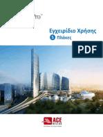 5.ΠΛΑΚΕΣ.pdf