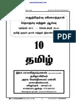 Sslc Tamil Puplic Qustion Paper Analysys 2012-2016 by r.balakrishnan (1)