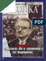 118560040-Εφημ-Ελευθεροτυπία-Ένθετο-Ιστορικά-Τ-42.pdf