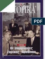 118559807-Εφημ-Ελευθεροτυπία-Ένθετο-Ιστορικά-Τ-34.pdf