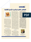 مـقـال الـعـنـاصـر الـنـادره - د.حـسـن بـخـيـت - مجلة أرضنا - عدد 15 لسنة 2016