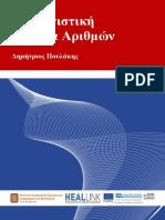 Υπολογιστική θεωρία Αριθμών_ΚΟΥ.pdf