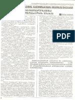 ბიულეტენი #6, მარტი, 1998 წელი.  საქართველოს სტრატეგიული კვლევებისა და განვითარების ცენტრი