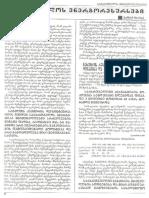 ბიულეტენი #7, აპრილი, 1998 წელი.  საქართველოს სტრატეგიული კვლევებისა და განვითარების ცენტრი