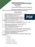!Вопросы_МА(1-2_модули)_2014-15(II-я часть экзамена)