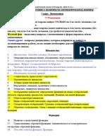 !Вопросы_к_экзамену_МА(1-2_модули)_2014-15(ВСЕ_corr).pdf