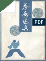 孙禄堂 拳意述真.pdf
