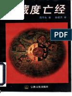 西藏度亡经.pdf