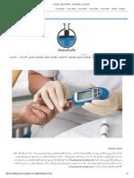 تحليل السكر ( Glucose ) - عالم المختبرات و التحاليل الطبية