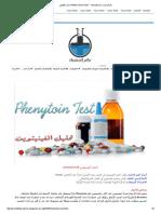 اختبار الفينيتوين Phenytoin Test - عالم المختبرات و التحاليل الطبية