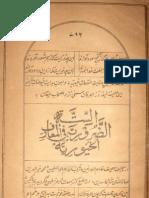 Al Sitta Tiz Zurooria Fi Maarif e Khuyyuria