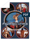 Stations of the Cross - VERSION 3 - TAMIL