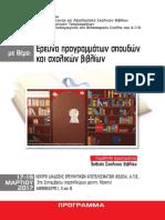 Πρόγραμμα Συνεδρίου Του Κέντρου Έρευνας Και Αξιολόγησης Σχολικών Βιβλίων