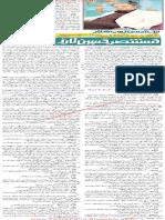 Mustansar Hussain Tarar Special Report