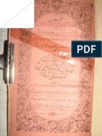 Durj Ul Durur Ul Bahiya Fi Iman Il Aaba e Wal Ummahat Il Mustafaviah