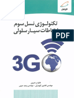3G Training Book (Farsi).pdf