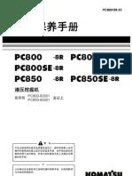 PC850-8R操作保养手册